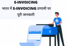 e invoicing in hindi